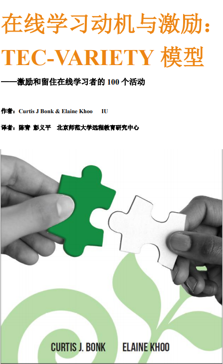 Book cover for 在线学习的动机与激励