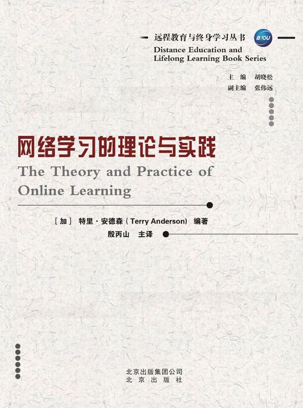 在线学习的理论与实践
