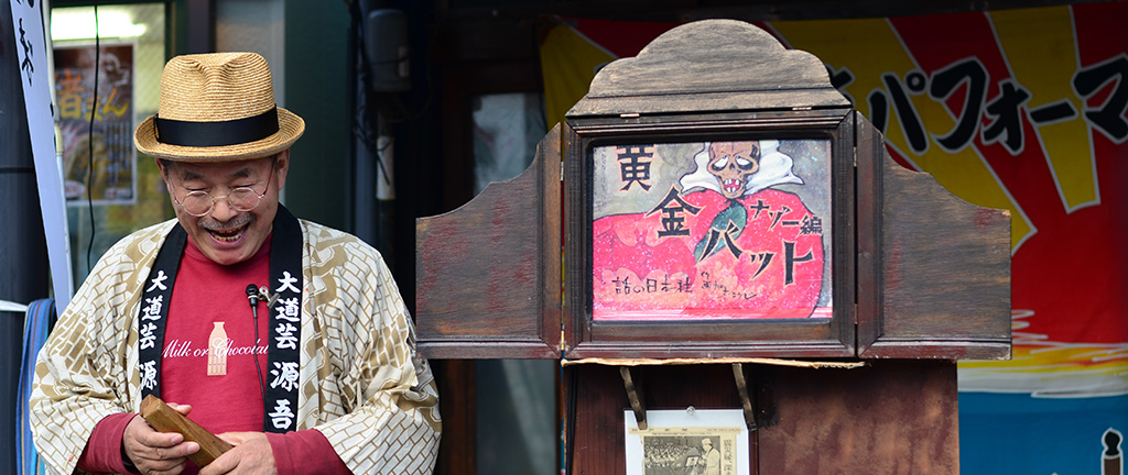 Kamishibai_Performer_In_Japan.jpg